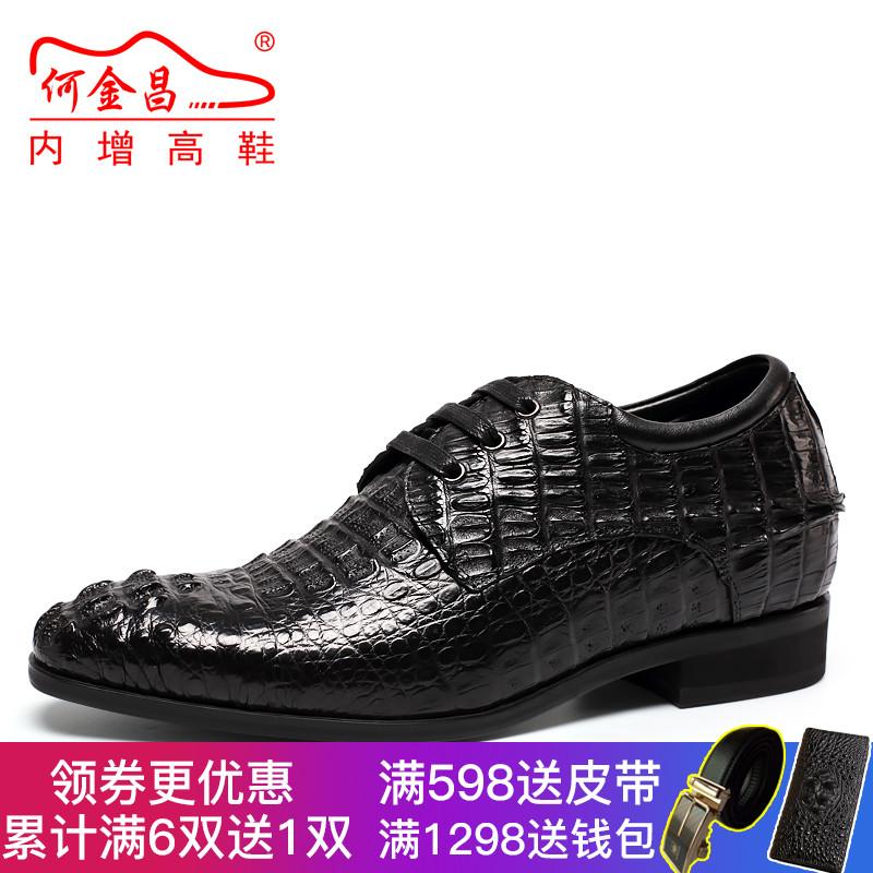订做何金昌内增高男鞋男士正装精品金墨瑞鳄鱼皮鞋隐形内增高7cm