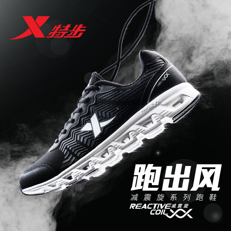 特步男鞋运动鞋2018秋季男网面鞋透气跑步鞋新款轻便学生休闲跑鞋