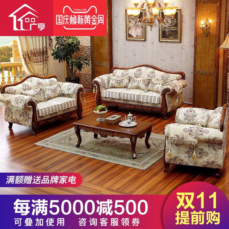广亨欧式布艺沙发客厅整装组合 实木雕花双人美式小奢华三人沙发