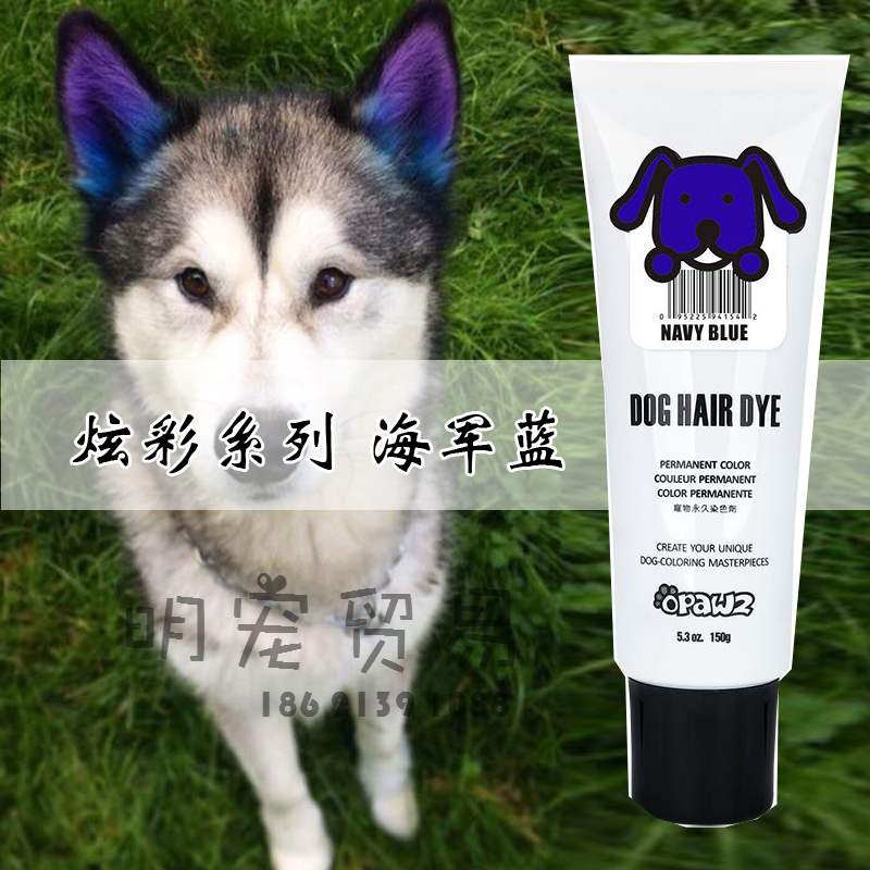 OPAWZ small claw printing dazzling color dye pet hair dye dog hair dye  imported beauty styling does not lose color