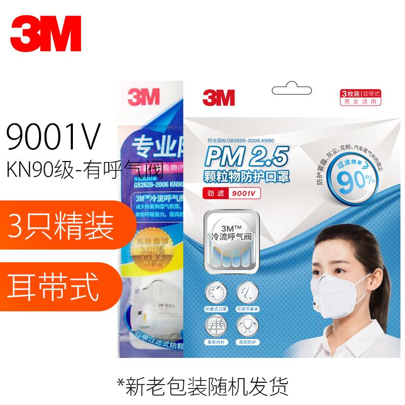 世界五百强!过滤90% PM2.5!3只装 3M N90口罩