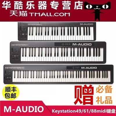 包顺丰送礼美国M-AUDIO Keystation 49-61-88半配重编曲MIDI键盘