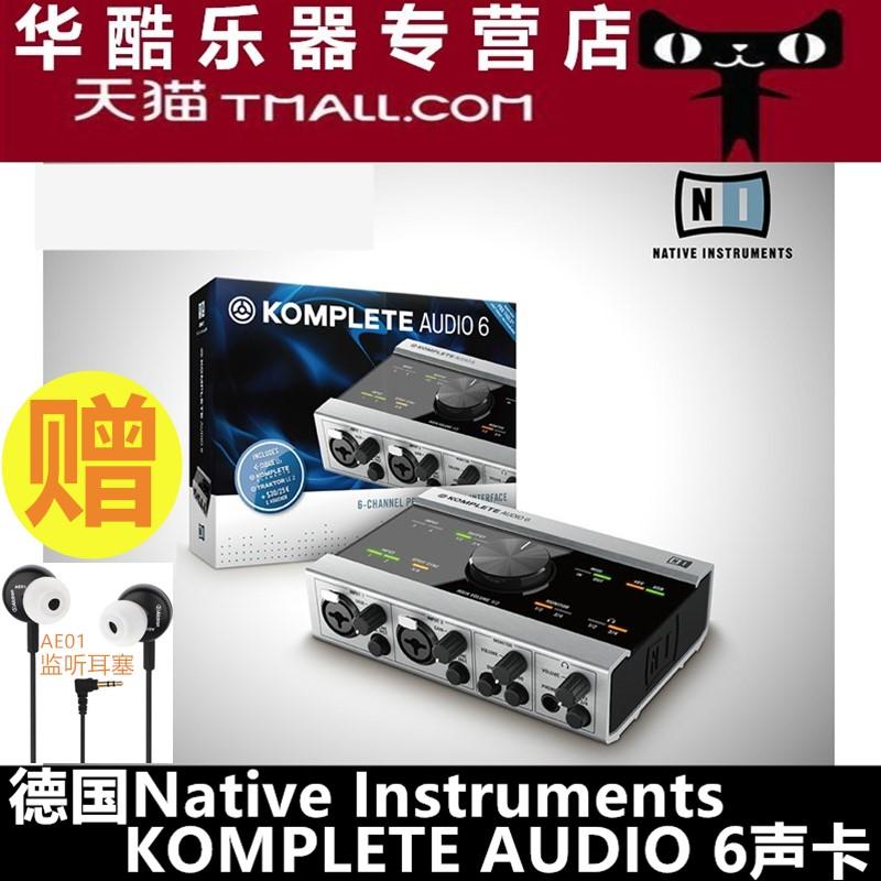 包邮送耳机NI KOMPLETE AUDIO 6 USB 6进6出音频接口DJ混音声卡