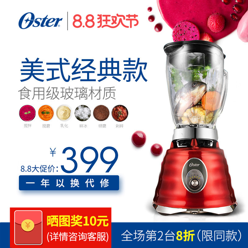 oster/奥士达破壁料理机blst4090073