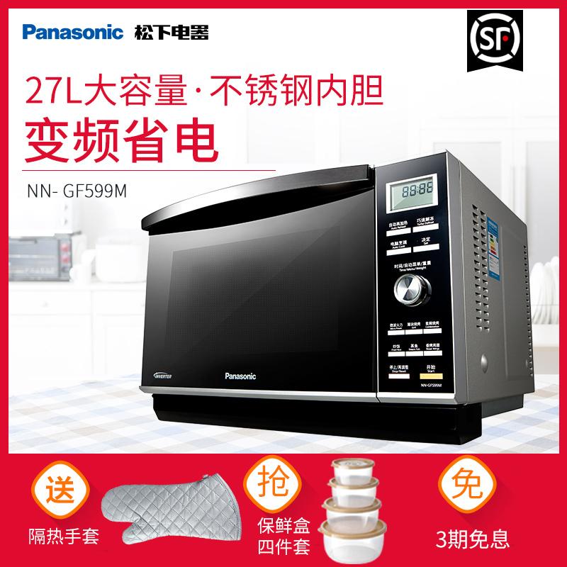 Panasonic-松下 NN-GF599M 松下微波炉家用大容量变频智能微波炉
