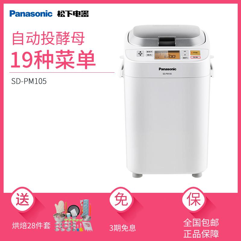 Panasonic-松下 SD-PM105 家用面包机 全自动和面智能多功能