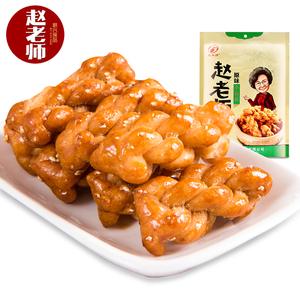 赵老师手工小麻花零食528g袋装多口味散装香酥芝麻花糕点小吃零食