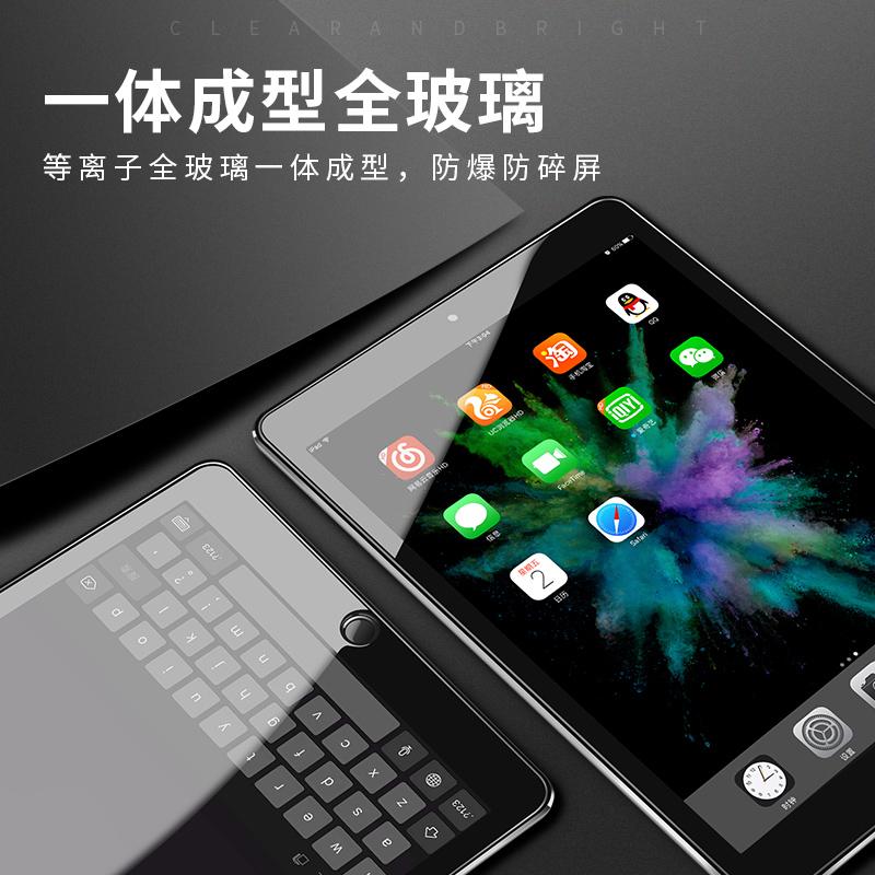 苹果ipad air2钢化膜2018新款ipad10.5抗蓝光2017平板pro9.7寸-12.9英寸电脑高清贴膜Air防爆屏幕保护膜a1822