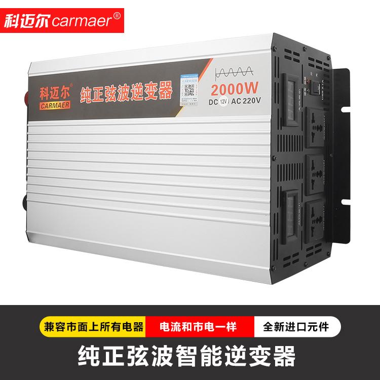 科迈尔-3000W4000W6000W纯正弦波逆变器12V24V48V转220V车载家用