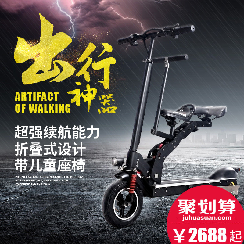 正步 电动自行车锂电池折叠成人带儿童座椅迷你小电动滑板车10寸