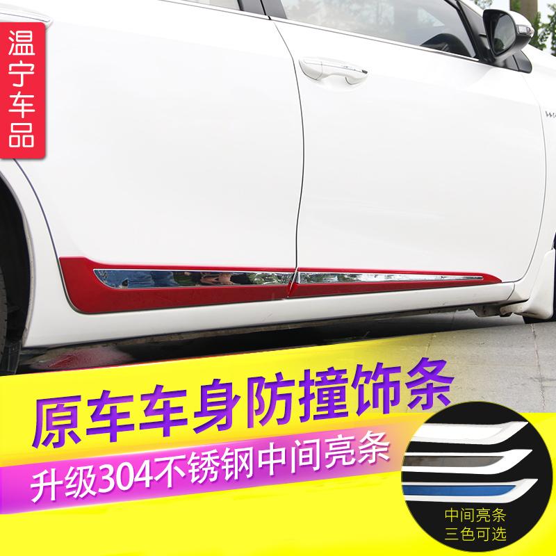 专用14-18款卡罗拉车身饰条雷凌车门防撞条双擎门边装饰亮条改装