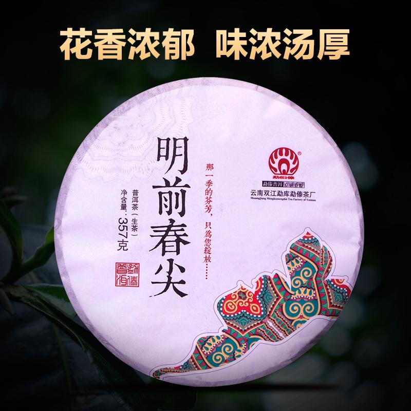 勐傣茶厂 2018年春茶 明前春尖古树普洱茶 云南七子饼茶叶357g