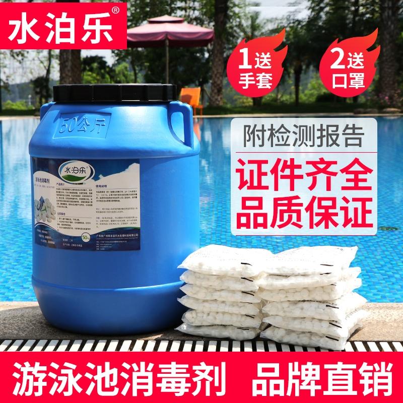 水泊乐游泳池消毒剂2克速溶200克慢溶消毒片氯片强氯精消毒粉浴