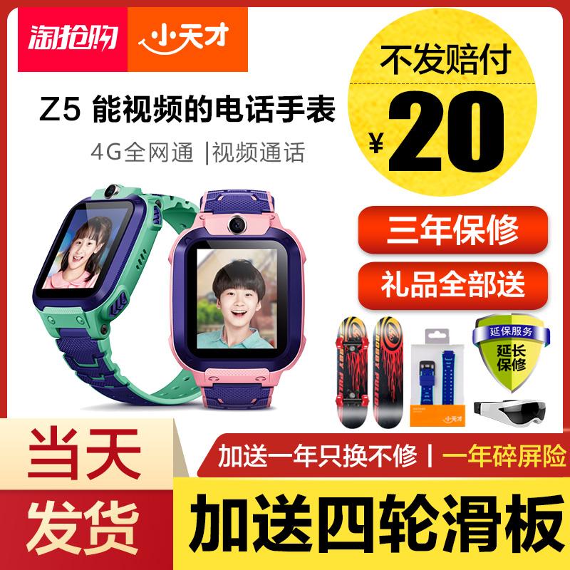 官方旗舰店小天才电话手表Z5智能防水儿童全网通手表学生定位视频