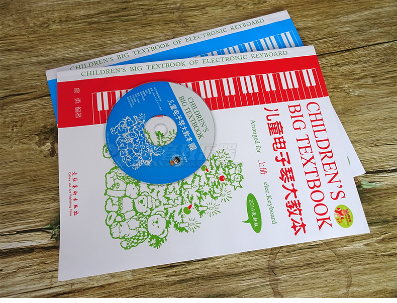 《儿童电子琴大教本(2010最新版)(下册)》  目录:  单元7  祝你生日