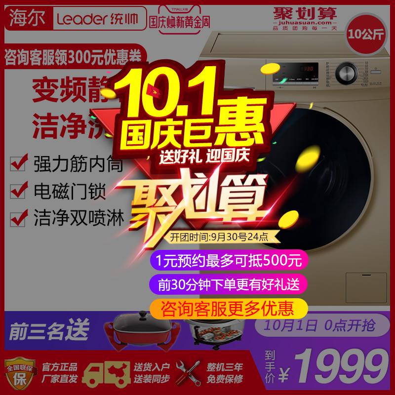 海尔Leader-统帅@G1012BX66G 10公斤全自动变频滚筒洗衣机大容量