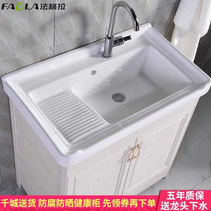 洗衣柜组合阳台带搓板太空铝浴室柜落地卫浴柜洗脸盆洗手池洗衣槽
