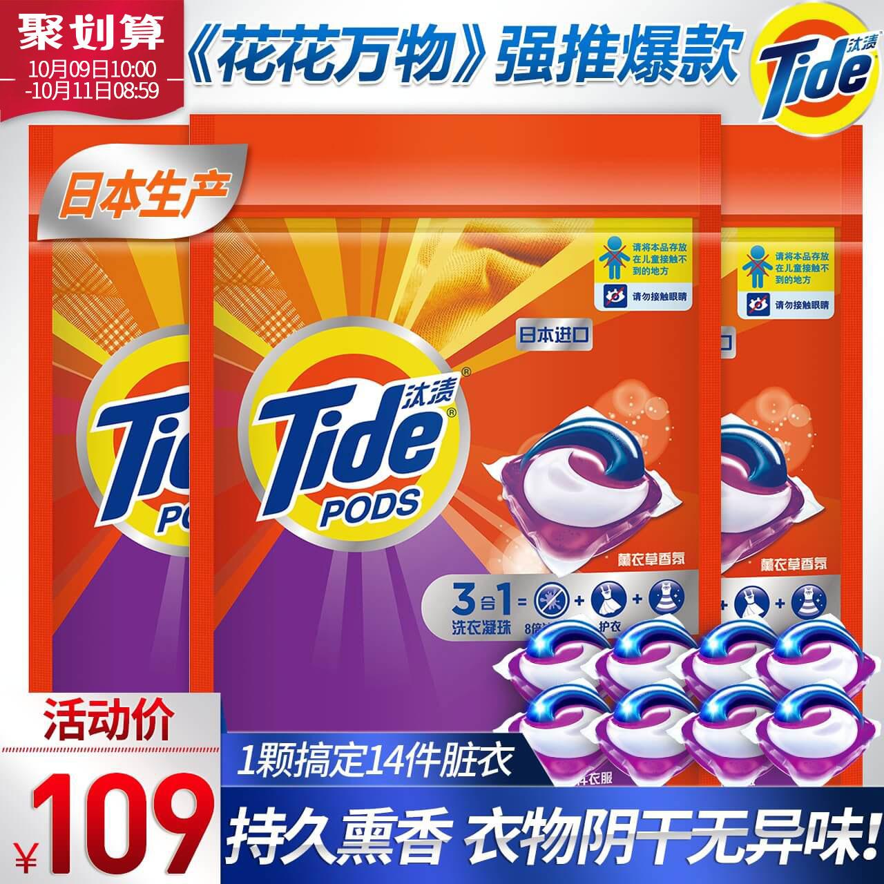 汰渍三色洗衣球18颗x3进口洗衣凝珠8倍洁净薰香味浓缩洗衣液珠