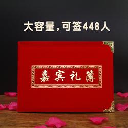 婚礼签到本中式结婚签名册礼金薄签到簿嘉宾礼薄记账本婚庆账本