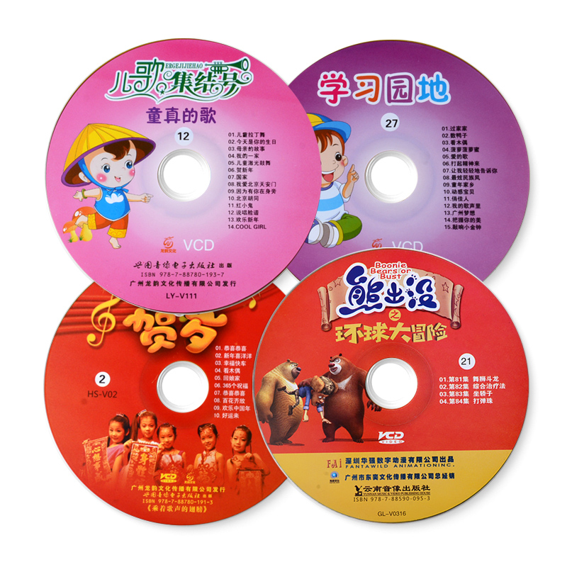 genuine children's early education cd classic songs vcd discs high-definition nursery rhyme songs cartoon mtv gift bear infested