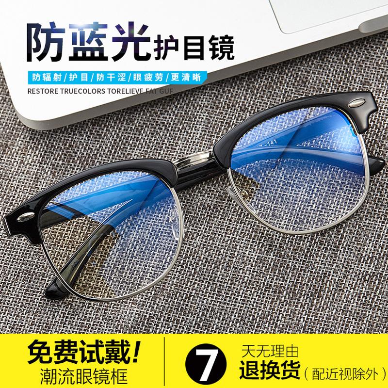 防辐射眼镜男女复古半框近视抗蓝光护目手机保护眼睛无度数平光镜