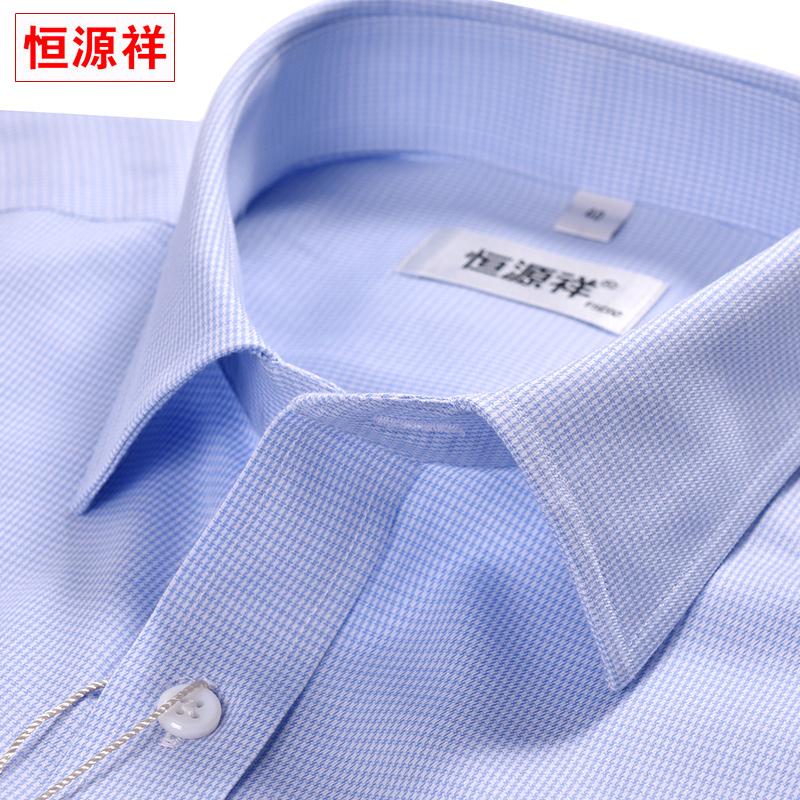 恒源祥衬衫男士长袖秋高支纱纯棉免烫蓝色格子商务休闲青中年衬衣