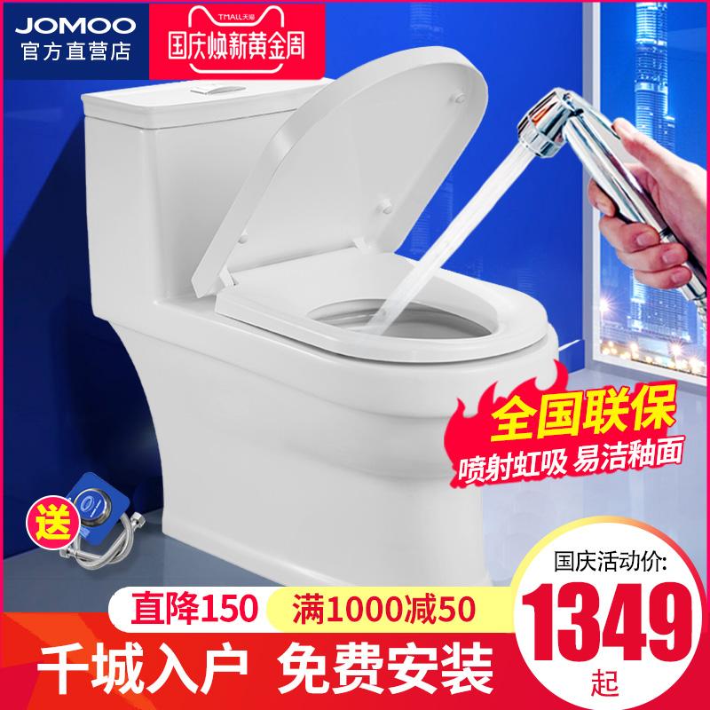 JOMOO九牧虹吸式坐便器抽水马桶卫生间陶瓷家用洁具座便器11218