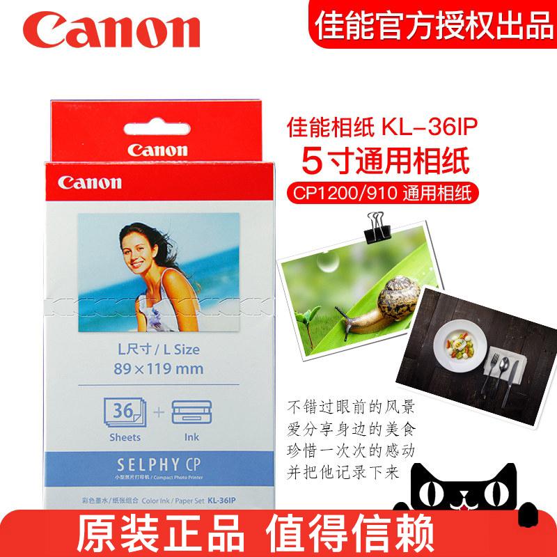 佳能KL-36IP 原装相纸5寸相片纸适合cp1300??CP1200 CP910照片打印机相纸色带 包邮