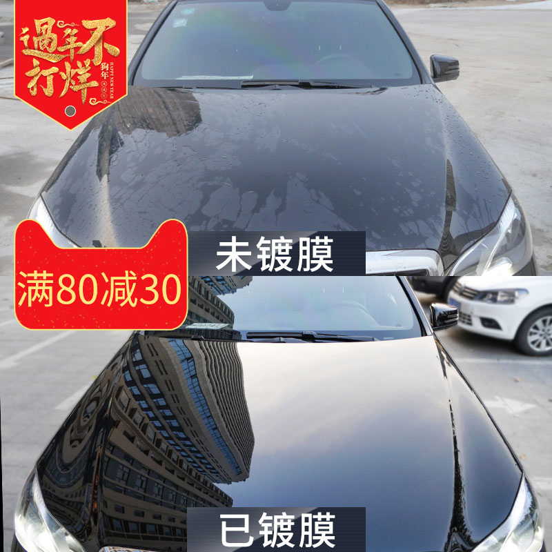 Car plating crystal package liquid glass vehicle crystal nano-plated car paint over crystal glaze lacquer coating agent