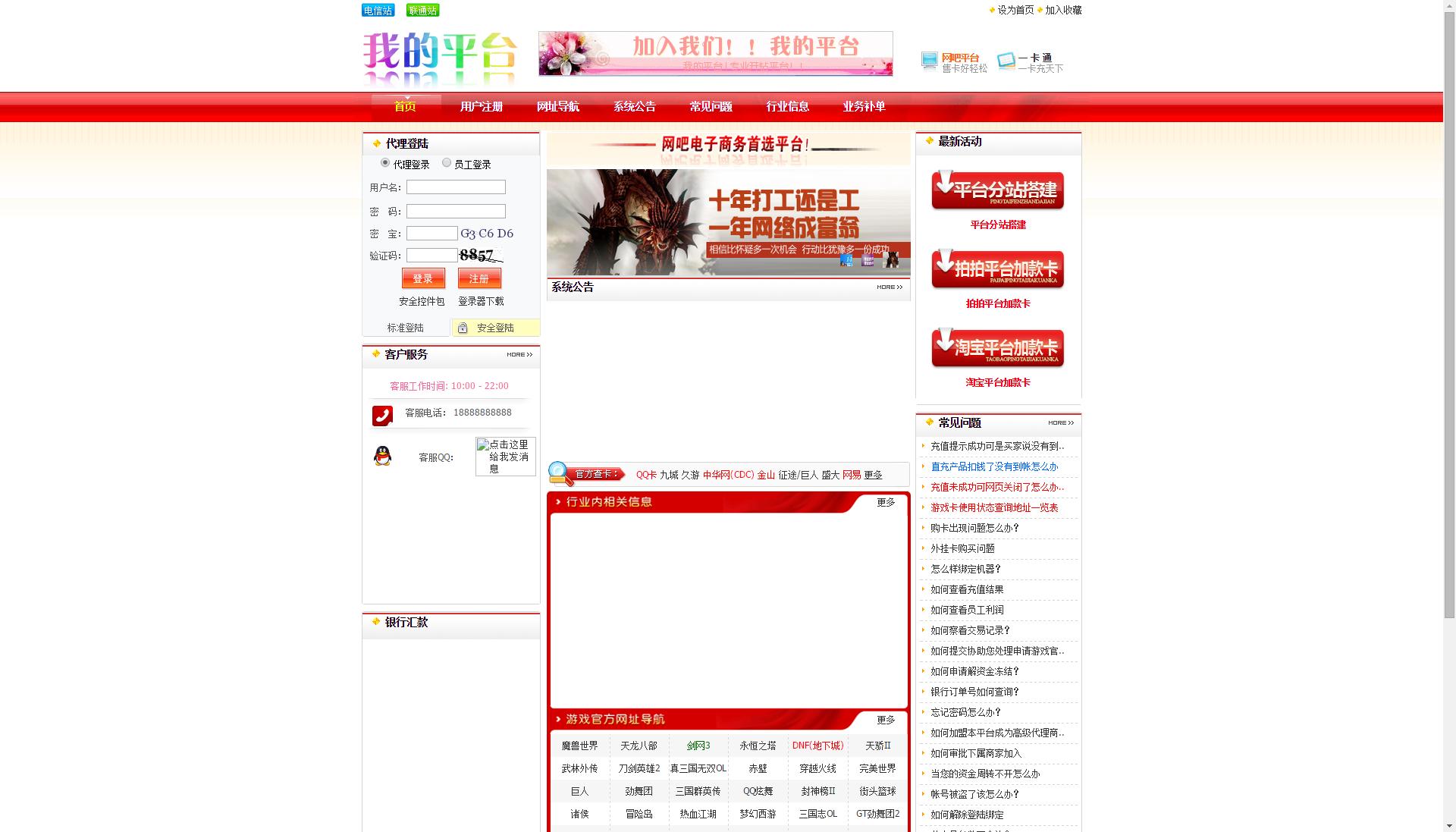 00元】php/卡盟主站搭建/点卡平台卡盟源码程序 自动开通代理 /接口