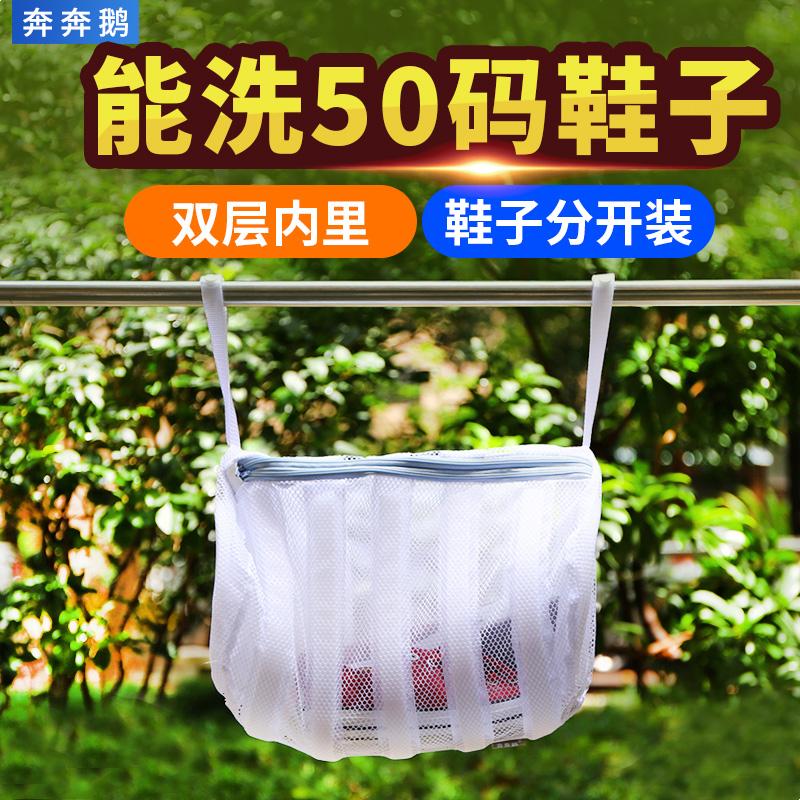 洗鞋袋鞋子洗护袋洗衣机专用懒人洗衣袋韩国一体式洗晒鞋袋晾晒袋