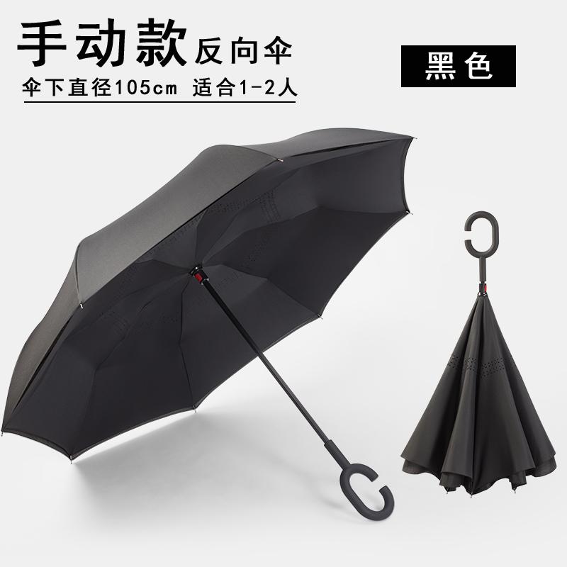 雨枫 YMY004 双层反向晴雨伞