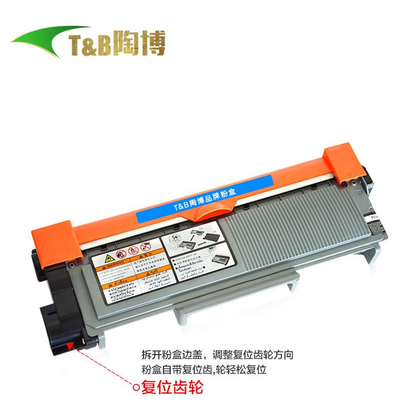 陶博 适用联想LT2451粉盒 LJ2605DNLJ2655打印机墨盒 M7615DN M7655DHF M7676一体机硒鼓 粉仓 墨粉盒