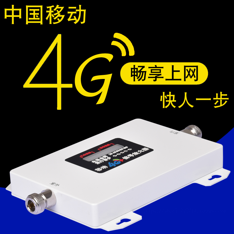 手机信号放大器移动联通电信4G上网家庭加强接收器山区扩大增强器