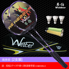Badminton racket Webber Green and black