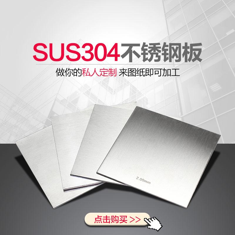304拉丝不锈钢板材铁皮薄片亚光钢片打孔激光加工零切定制0.05mm