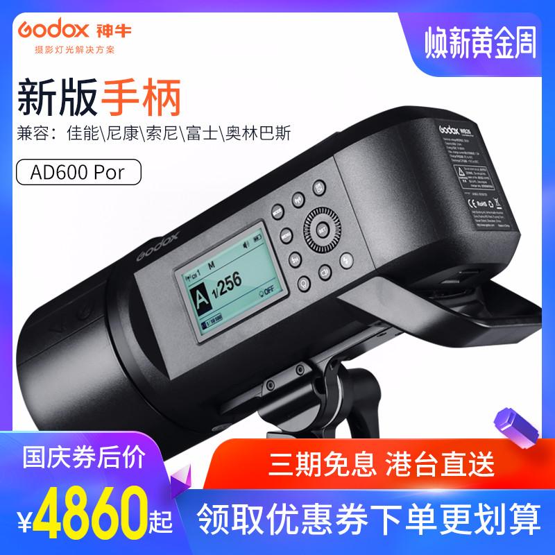 神牛AD600PRO外拍灯闪光灯高速同步连拍TTL内置X1户外锂电摄影灯