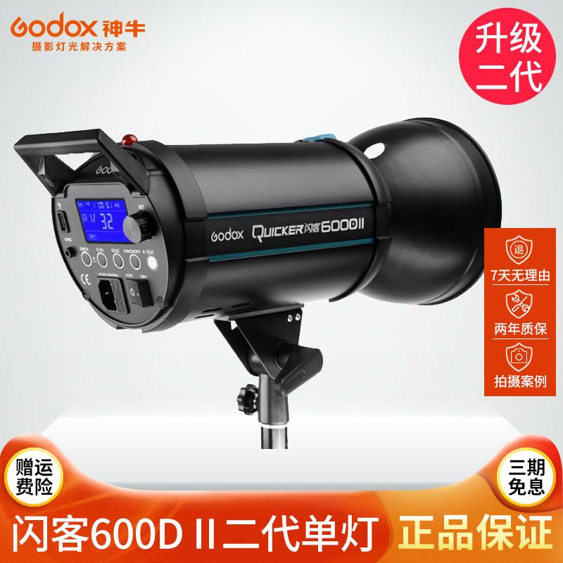 神牛闪客600DII二代专业影棚人像摄影器材影室灯柔光摄影灯闪光灯