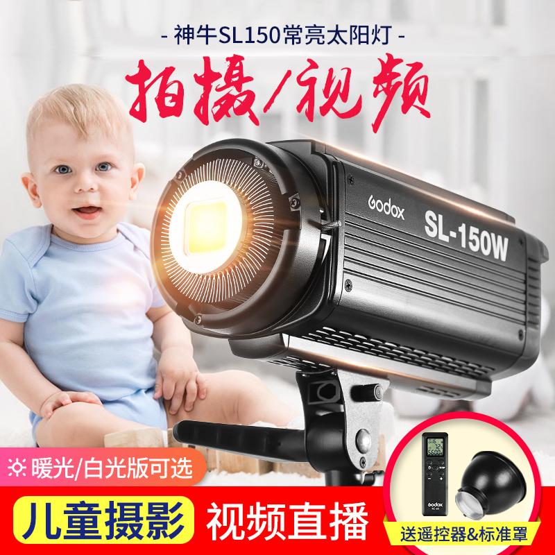 神牛摄影灯SL150W常亮灯LED网红视频影室太阳灯儿童拍照补光灯