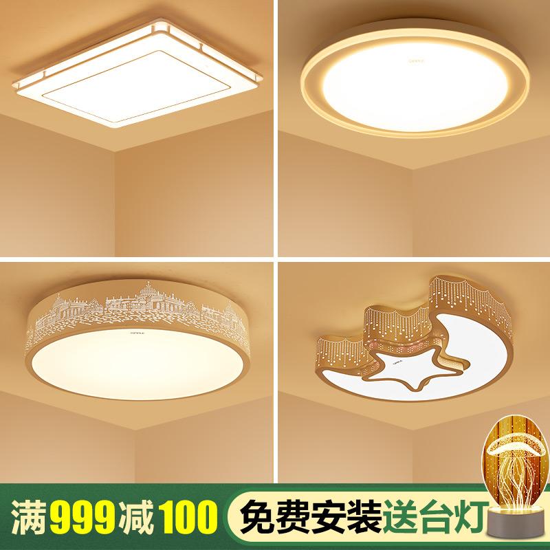 欧普照明led吸顶灯客厅灯简约现代两室两厅全屋灯具套餐三室两厅