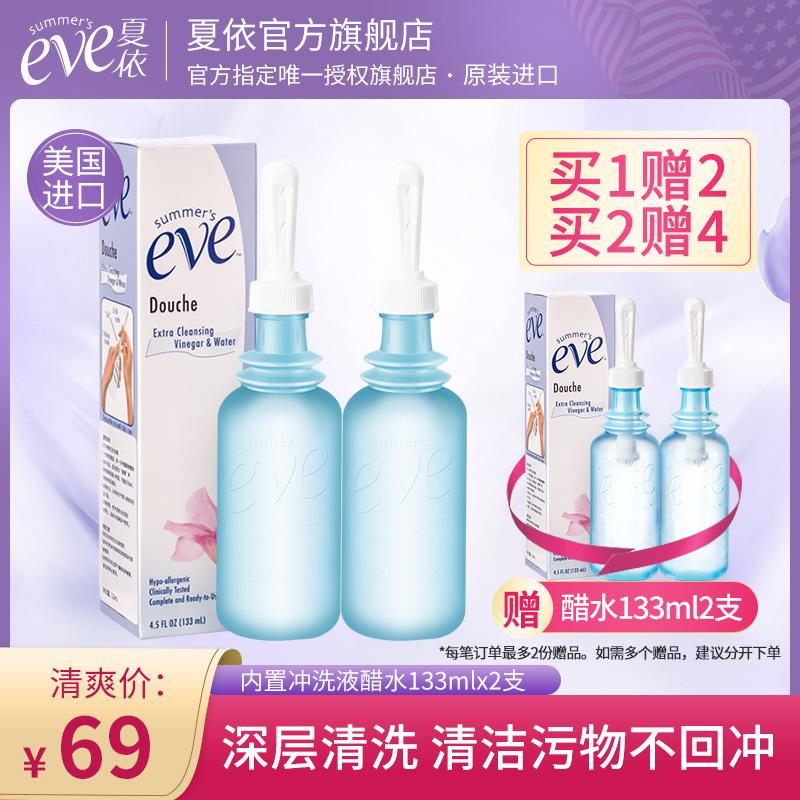 【买1赠2】美国夏依Eve女性私处护理液私密处冲洗器冲洗液2瓶