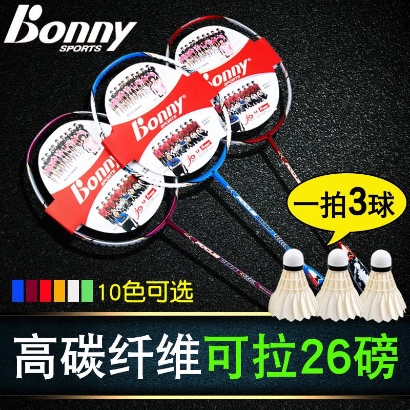 Bonny波力羽毛球拍单拍套装全碳素碳纤维初学者男女训练拍正品