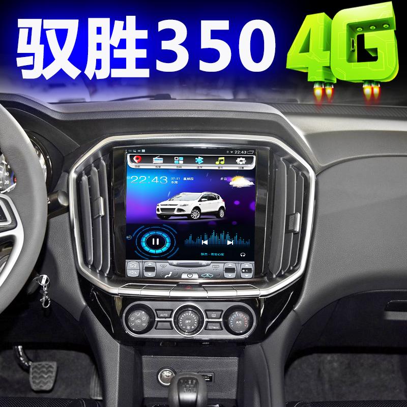 10.4寸竖屏江铃新老款驭胜S350域虎专用安卓大屏导航一体智能车机