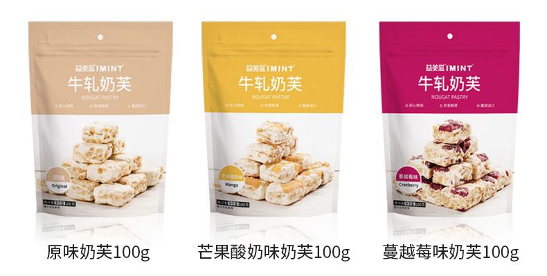 【拍3件】IMINT牛轧糖棉花糖