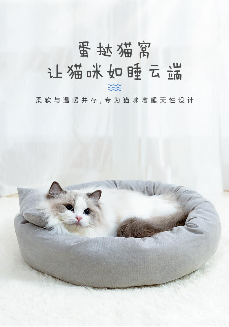 蛋挞猫富让猫咪如睡云孟柔软与温暖并存,专为猫咪嗜睡天性设计-推好价 | 品质生活 精选好价