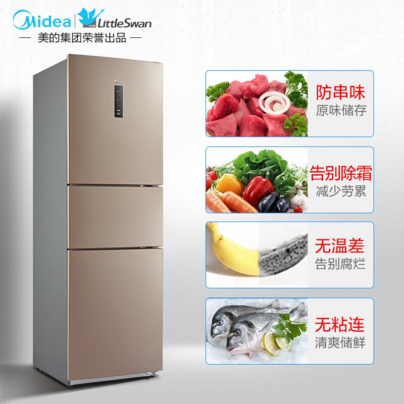 美的出品 小天鹅 226升 双系统风冷无霜 三门冰箱 BCD-226WTL 聚划算双重优惠折后¥1399包邮