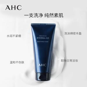 【潮流菌国际】韩国AHC玻尿酸B5深层清洁滋润补水修护卸妆洗面奶180ml
