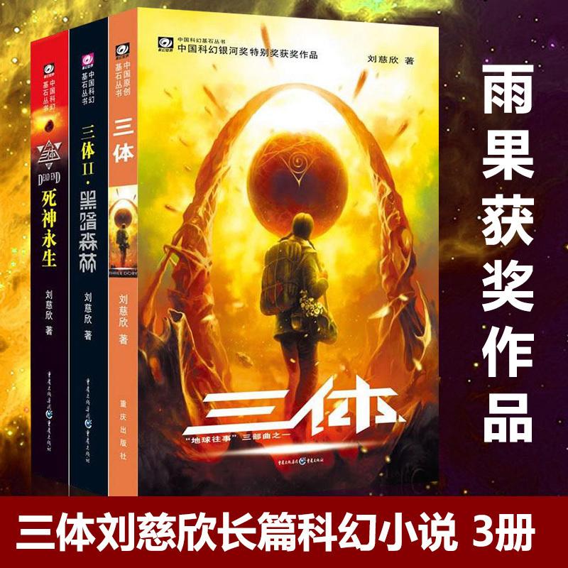 """科幻界诺贝尔""""雨果奖""""得主,刘慈欣《三体》三部曲三册"""