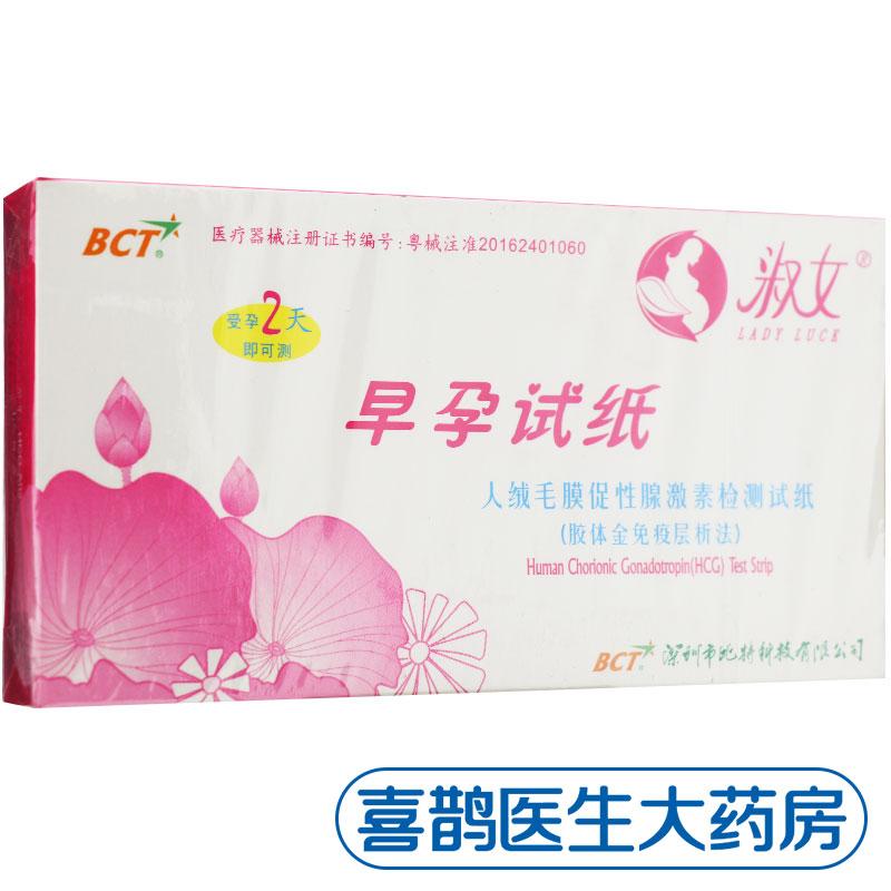 淑女早孕试纸1支装*2盒早孕测试精准测量怀孕测孕女高精度