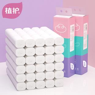 优真无芯卷纸14卷整箱批家用厕所卫生纸巾卷筒纸手纸大实惠装厕纸